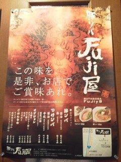ラーメン FUJI屋2.JPG